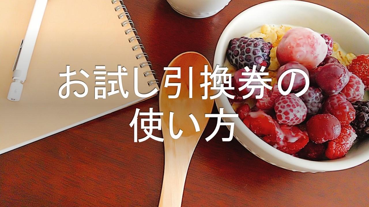 otameshi-title