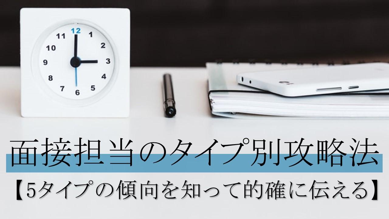 mensetsu-type-2-title