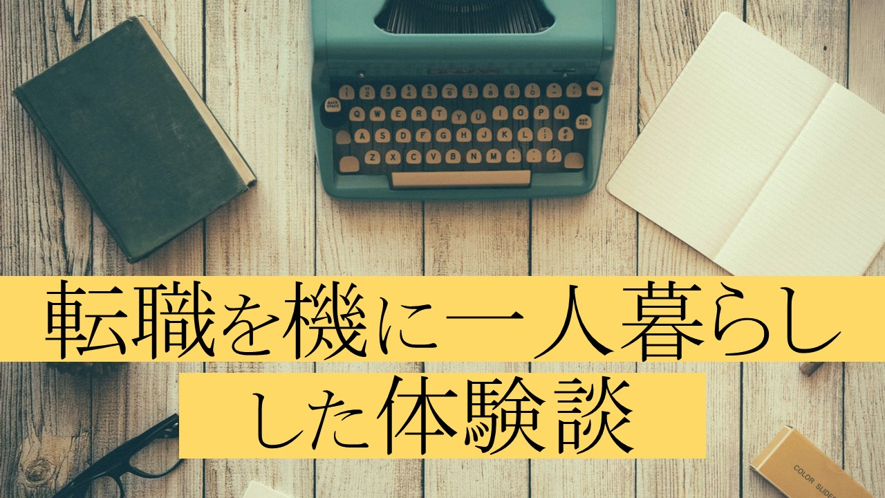 hitorigurashi-title